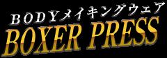 boxer press